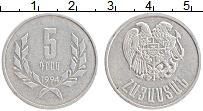 Изображение Монеты Армения 5 лума 1994 Алюминий XF
