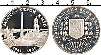 Изображение Монеты Украина 200000 карбованцев 1995 Медно-никель XF Город-Герой Киев