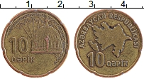 Изображение Монеты Азербайджан 10 капик 2006 Латунь XF