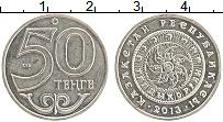 Изображение Монеты Казахстан 50 тенге 2013 Медно-никель UNC- Талдыкурган