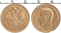 Изображение Монеты 1894 – 1917 Николай II 10 рублей 1899 Золото XF-