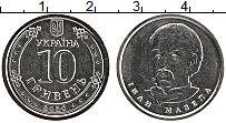 Изображение Мелочь Украина 10 гривен 2020 Медно-никель UNC Иван Мазепа
