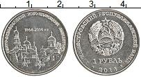 Изображение Монеты Приднестровье 1 рубль 2014 Медно-никель UNC Свято-Вознесенский Н
