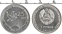 Изображение Монеты Приднестровье 1 рубль 2015 Медно-никель UNC