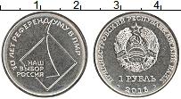 Изображение Монеты Приднестровье 1 рубль 2016 Медно-никель UNC 10 лет Референдуму о