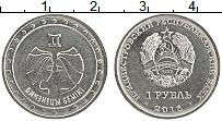 Изображение Монеты Приднестровье 1 рубль 2016 Медно-никель UNC Знаки зодиака. Близн