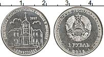 Изображение Монеты Приднестровье 1 рубль 2016 Медно-никель UNC
