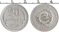 Изображение Монеты СССР 20 копеек 1930 Серебро XF