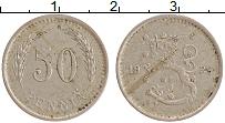 Изображение Монеты Финляндия 50 пенни 1939 Медно-никель XF