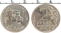 Изображение Монеты Россия 2 рубля 2000 Медно-никель UNC-