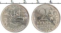 Изображение Монеты Россия 2 рубля 2000 Медно-никель UNC- Города-герои.Мурманс