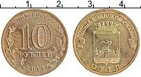 Изображение Монеты Россия 10 рублей 2011 Латунь UNC-
