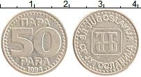 Изображение Монеты Югославия 50 пар 1994 Медно-никель XF