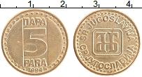 Изображение Монеты Югославия 5 пар 1994 Латунь XF Герб