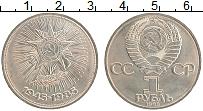 Изображение Монеты СССР 1 рубль 1985 Медно-никель UNC- 40 лет Победы над фа