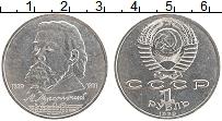 Изображение Монеты СССР 1 рубль 1989 Медно-никель UNC