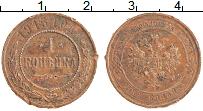 Изображение Монеты 1894 – 1917 Николай II 1 копейка 1915 Медь VF Герб Российской Импе