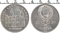 Изображение Монеты СССР 5 рублей 1990 Медно-никель UNC-