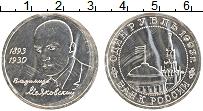 Изображение Монеты Россия 1 рубль 1993 Медно-никель Proof Родная запайка. 100
