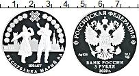 Изображение Монеты Россия 3 рубля 2020 Серебро Proof