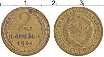 Изображение Монеты СССР 2 копейки 1926 Латунь XF Герб СССР