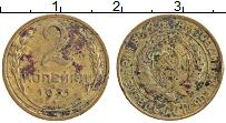Изображение Монеты СССР 2 копейки 1931 Латунь XF Герб