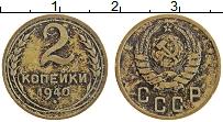 Изображение Монеты СССР 2 копейки 1940 Латунь VF Герб СССР