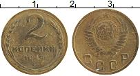 Изображение Монеты СССР 2 копейки 1949 Латунь XF Герб СССР