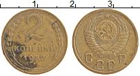 Изображение Монеты СССР 2 копейки 1953 Латунь XF Герб