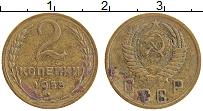Изображение Монеты СССР 2 копейки 1955 Латунь XF Герб СССР