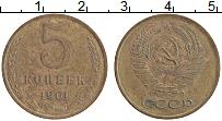 Изображение Монеты СССР 5 копеек 1961 Латунь XF Герб СССР