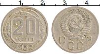 Изображение Монеты СССР 20 копеек 1952 Медно-никель XF Герб