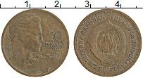 Изображение Монеты Югославия 20 динар 1955 Латунь XF