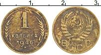 Изображение Монеты СССР 1 копейка 1946 Латунь XF Герб СССР