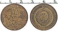 Изображение Монеты Югославия 50 динар 1955 Латунь VF Герб