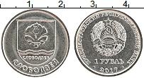 Изображение Монеты Приднестровье 1 рубль 2017 Медно-никель UNC Слободзея