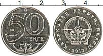 Изображение Монеты Казахстан 50 тенге 2012 Медно-никель UNC- Города. Атырау