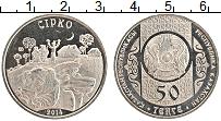 Изображение Монеты Казахстан 50 тенге 2014 Медно-никель UNC-
