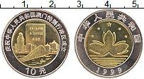 Изображение Монеты Китай 10 юаней 1999 Биметалл UNC