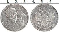 Изображение Монеты 1894 – 1917 Николай II 1 рубль 1913 Серебро VF