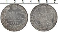 Продать Монеты 1825 – 1855 Николай I 1 рубль 1850 Серебро