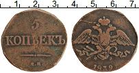 Изображение Монеты 1825 – 1855 Николай I 5 копеек 1839 Медь VF ЕМ-НА