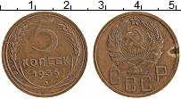 Изображение Монеты СССР 5 копеек 1936  XF