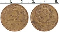Изображение Монеты СССР 5 копеек 1943  XF-
