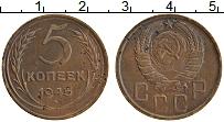 Изображение Монеты СССР 5 копеек 1945  XF
