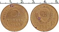 Изображение Монеты СССР 5 копеек 1948  VF