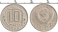 Изображение Монеты СССР 10 копеек 1948 Медно-никель XF+