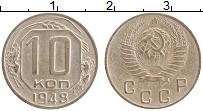 Изображение Монеты СССР 10 копеек 1948 Медно-никель XF