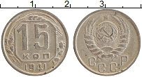 Продать Монеты  15 копеек 1941 Медно-никель