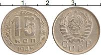 Продать Монеты  15 копеек 1945 Медно-никель